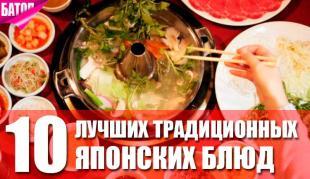 10 лучших традиционных японских блюд