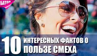 удивительные факты о пользе смеха