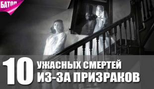 Ужасные смерти, связанные с призраками