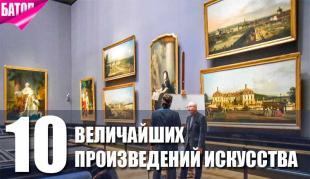 величайшие произведения искусства