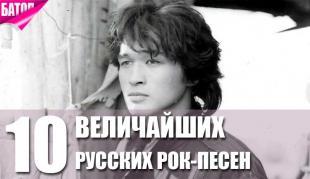 величайшие рок песни на русском