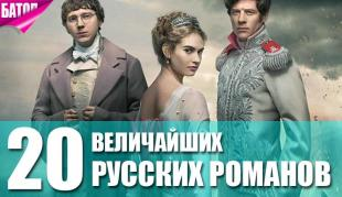 20 романов великих русских классиков