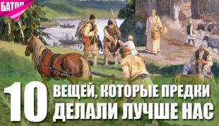 вещи, которые предки делали лучше нас