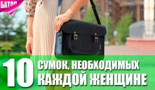 10 лучших сумок, необходимых каждой девушке