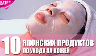 ТОП 10 японских продуктов по уходу за кожей