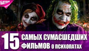 сумасшедшие фильмы о психопатах