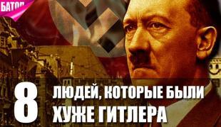 Люди, которые хуже Гитлера