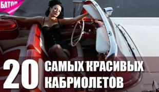 20 самых красивых кабриолетов современности