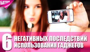 Как смартфоны влияют на ваше здоровье