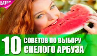 как выбрать спелый арбуз