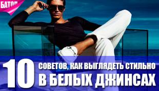 как парню выглядеть стильно в белых джинсах