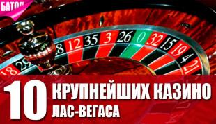 крупные казино лас-вегаса