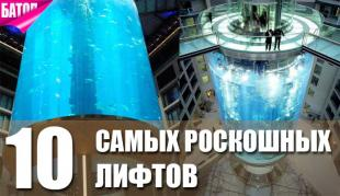 Самые роскошные лифты мира