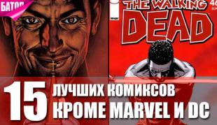 лучшие комиксы кроме Marvel и DC