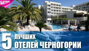 лучшие отели Черногории