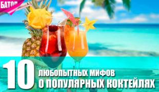 мифы о коктейлях