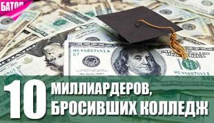 Миллиардеры, бросившие колледж
