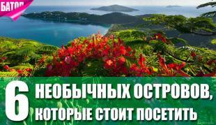 необычные острова, которые стоит посетить