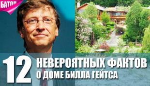 Невероятные факты о доме Билла Гейтса
