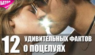 12 удивительных фактов о поцелуях