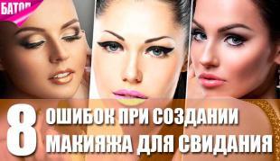ошибки при создании макияжа для свидания
