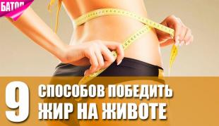 борьба над жиром