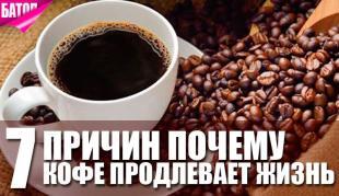 Почему любители кофе живут дольше