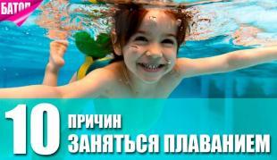 почему занимаются плаванием