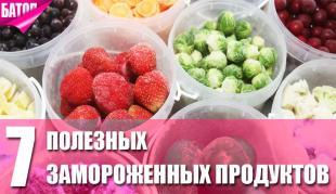 полезные замороженные продукты