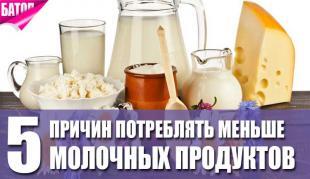 причины потреблять меньше молочных продуктов