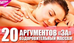 Причины в пользу массажа