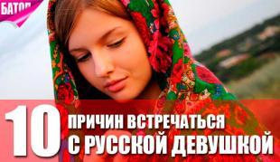 причины встречаться с русской девушкой