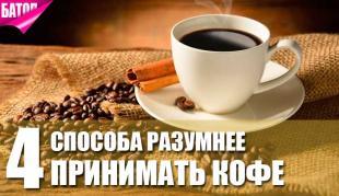 4 способа принимать кофе (и кофеин) разумнее
