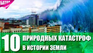 Природные катастрофы в истории земли