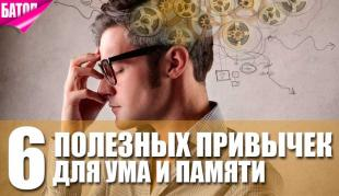 Привычки, которые позитивно влияют на ваш ум и память