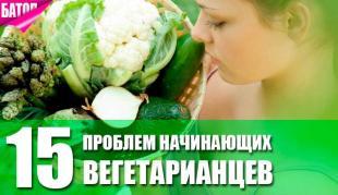 проблемы начинающих вегетарианцев