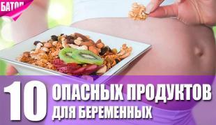 продукты, которые нужно избегать при беременности