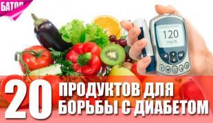Продукты для борьбы с диабетом