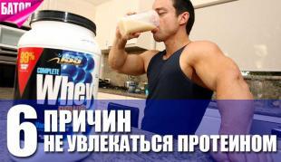 Причины не увлекаться протеином