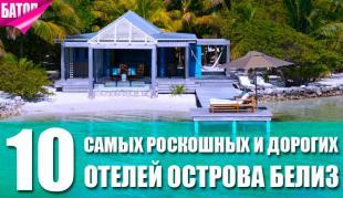 самые роскошные и дорогие отели острова Белиз