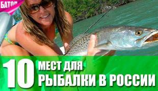 самые лучшие места для рыбалки в России