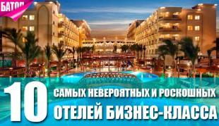 самые невероятные и роскошные отели бизнес-класса