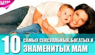 самые сексуальные, богатые, знаменитые мамы