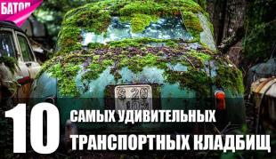 самые удивительные «транспортных кладбища» во всём мире