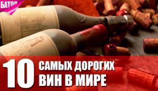 самое дорогое вино