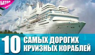 Самые дорогие круизные корабли