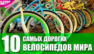 самые дорогие велосипеды