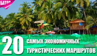 самые экономичные туристические маршруты