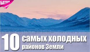 самые холодные районы Земли