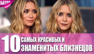 самые красивые и знаменитые близнецы